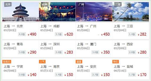 一,5月从上海到北京,广州,深圳及成都特价机票