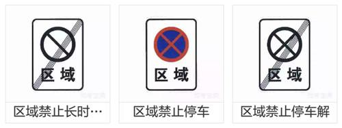 路边允许临时停车标志是什么样的?【图解】