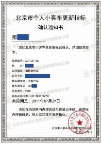 2019年如何办理北京小客车指标更新(流程)图片